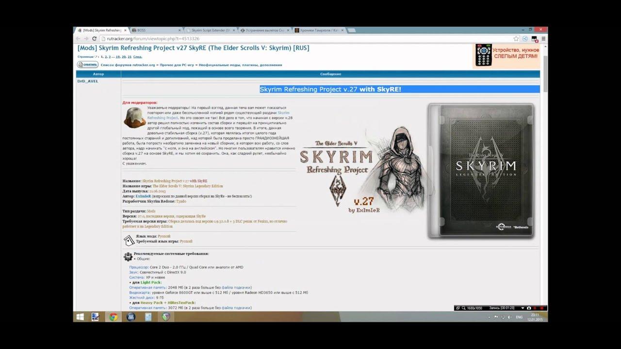 Skyrim вылетает при смене пола