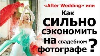 Что такое «After wedding» или ещё один способ СИЛЬНО сэкономить на свадебном фотографе