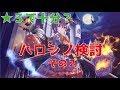 【プリコネ#268】ハロシノ★3運用!対中衛と後衛のポテンシャル検討  [181011]