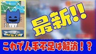 【マスクにゃんニュース】これが最新最速ロボ!?