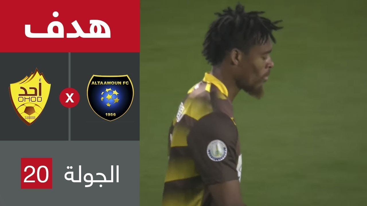 هدف التعاون الأول ضد أحد (عبدالفتاح آدم) في الجولة 20 من دوري كأس الأمير محمد بن سلمان للمحترفين