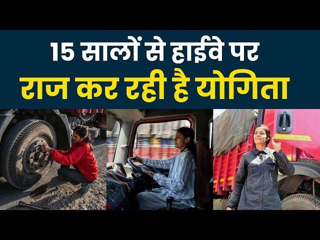 Her Highway: Meet Yogita Raghuvanshi, truck driver from Bhopal