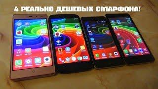 Смартфоны на Android от 46 $. Отстой, или можно брать? / Арстайл /