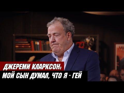 Джереми Кларксон Про Геев и Современную Молодежь