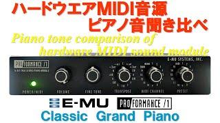 E-MU PROFORMANCE /1 PIANO(CLASSIC)