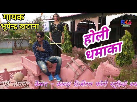 होली रसिया धमाका // भूपेन्द्र खटाना का होली धमाका // Bhupendra Khatana Rasiya