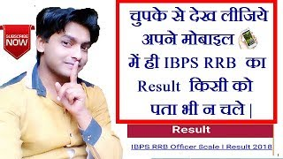HOW TO DOWNLOAD IBPS RRB SCALE 1 RESULT ON ANDROID MOBILE