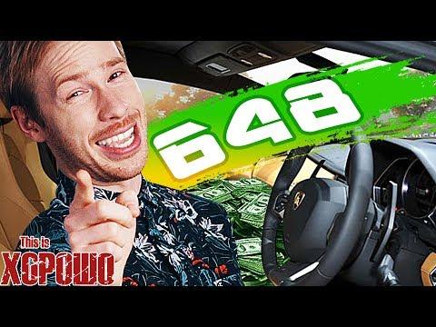 This is Хорошо - Я ПРОДАН #648