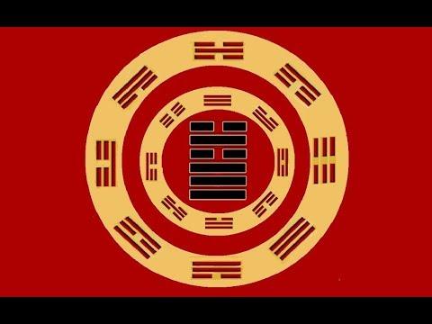 5 гексаграмма. Китайская классическая книга перемен ИЦЗИН
