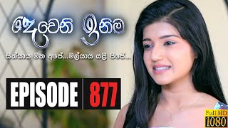 Deweni Inima | Episode 877 05th August 2020 Thumbnail