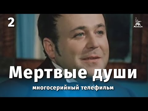 Мертвые души 2 серия (драма, реж. Михаил Швейцер, Софья Милькина, 1984 г.)