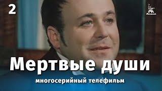 Мертвые души 2 серия(, 2015-01-26T10:16:49.000Z)