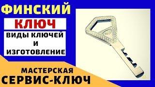 Изготовление Финского ключа | Изготовление ключей