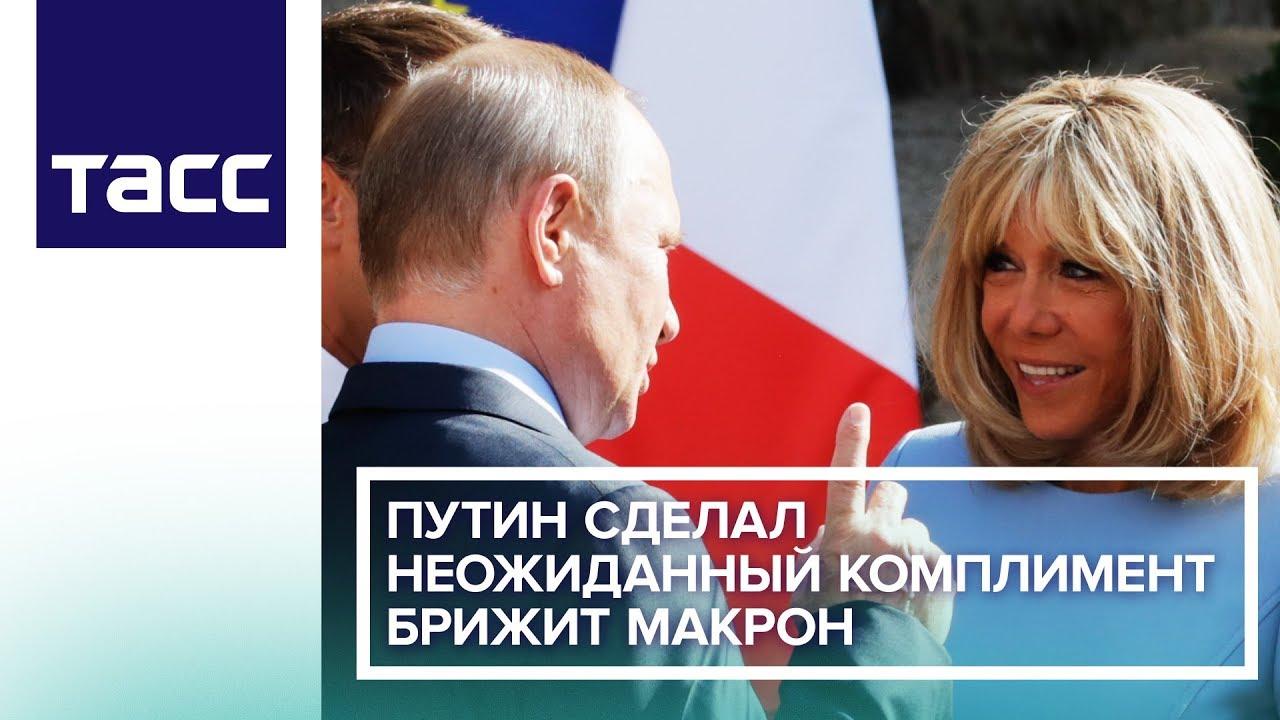 Путин сделал неожиданный комплимент Брижит Макрон