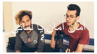Kayes & Sami - Aman aman yalmani (acoustic)