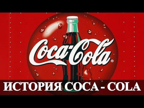 История Coca-Cola