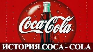 видео Компания Coca-Cola, история компании Coca-Cola (Кока Кола), продукция компании Coca-Cola, профиль The Coca-Cola Company