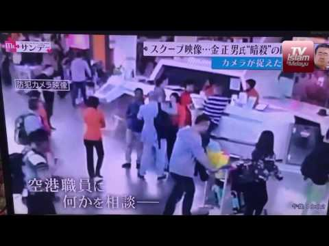 Video pembunuhan Kim Jong Nam: Pembunuh hanya ambil masa 2.33 saat