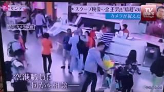 Video pembunuhan Kim Jong Nam: Pembunuh hanya ambil masa 2.33 saat(Media antarabangsa telah menyebarkan video pembunuhan abang tiri pemimpin Korea Utara iaitu Kim Jong Nam. Pada mulanya Jong Nam kelihatan berjalan ..., 2017-02-20T03:44:54.000Z)
