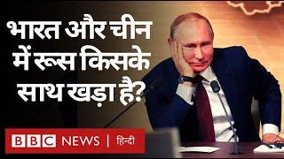 India और China के बीच अगर रिश्ते और बिगड़ते हैं तो Russia किसकी तरफ़ खड़ा होगा? (BBC Hindi)