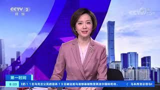 《第一时间》 20200120 2/2| CCTV财经