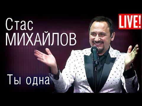 стас михайлов новая песня любовь запретная слушать