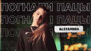 Смотреть клип Alexandra - Погнали Пацы