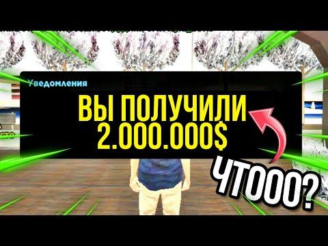 Как я ЗАРАБОТАЛ 2.000.000$ за 10 минут! // Рабочая тактика КАЗИНО Royale! // SanTrope Role Play!