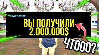 Как я ЗАРАБОТАЛ 2 000 000 за 10 минут Рабочая тактика КАЗИНО Royale SanTrope Role Play