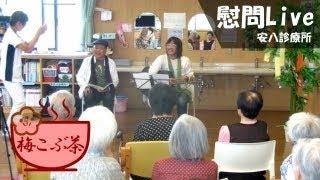診療所慰問ライブ! 西川君が通院している診療所から慰問ライブのお誘い...