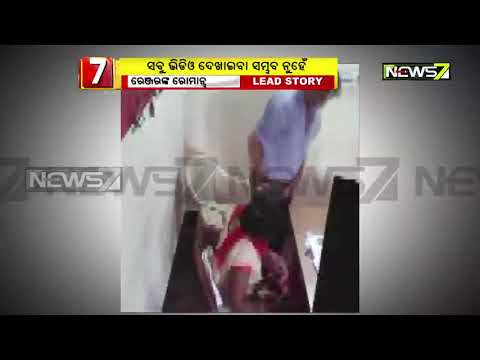 Range Officer Romance With Forest Guard Video Goes Viral In Kuldhia Range Balasore