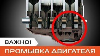 Промывка двигателя при замене масла. Для чего нужная промывка двигателя автомобиля?