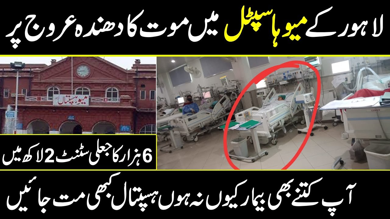 how doctor mafia working in mayo hospital lahore and selling heart stent | Urdu Cover