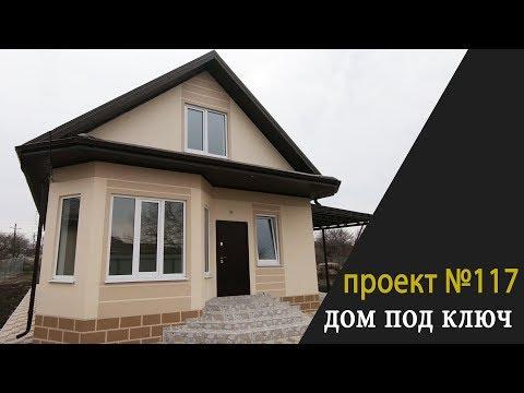 проект 117 новый дом под ключ