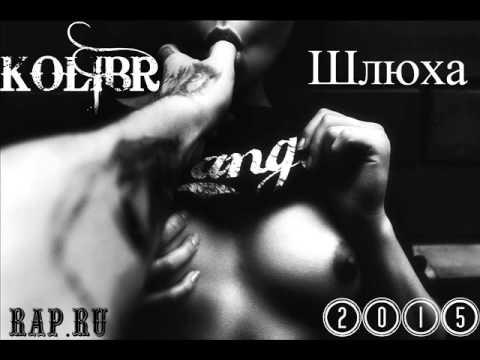 Рэп И Шлюхи