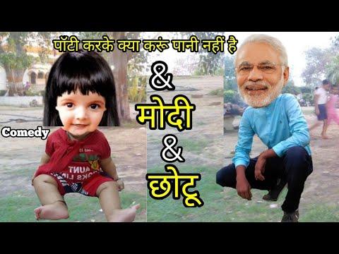 5 - Bkp   नरेन्द्र मोदी & छोटू ! Narendra Modi V/s Chotu   CHOTU HINDI COMEDY   छोटू ने करी पॉटी