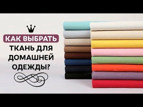 Как просиходит выбор ткани? |  Домашняя одежда для новой коллекции