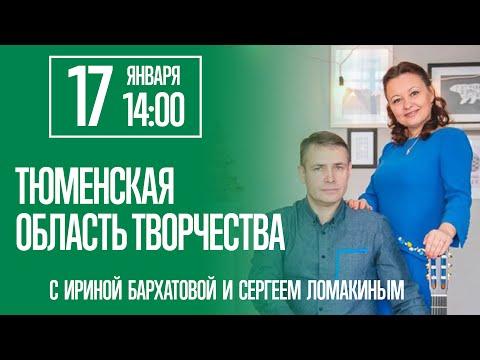 Тюменская область творчества - с Ириной Бархатовой и Сергеем Ломакиным