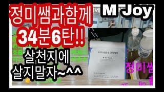 M Joy Dance (정미와즐거운댄스)♥정미쌤과34분함께6탄!!