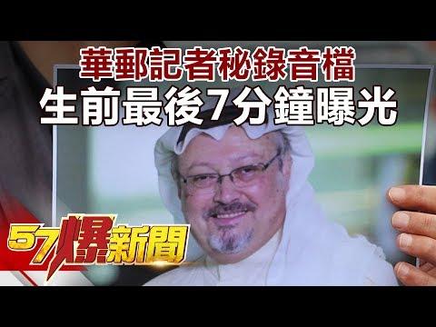 華郵記者秘錄音檔 生前最後7分鐘曝光《57爆新聞》精選篇 網路獨播版