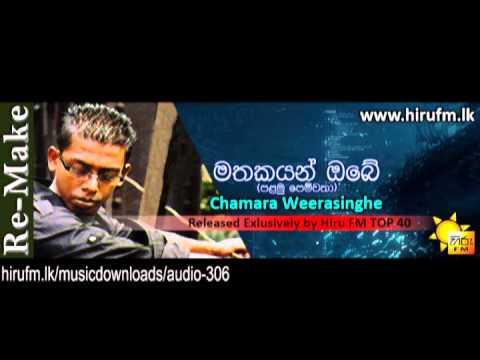 Mathakayan Obe Palamu Pemwatha  Remake   Chamara Weerasinghe www hirufm lk
