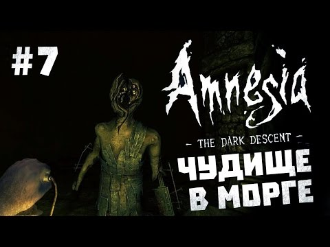 Хоррор Amnesia: The Dark Descent #7 - Чудище в морге