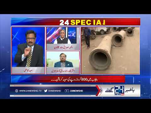 Corruption in Pakistan | Special Transmission | 27 October 2017 | 24 News HD