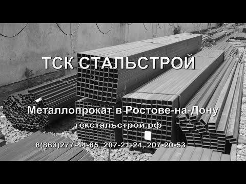 Металлопрокат в Ростове-на-Дону 8(863)277-44-85, 207-21-24