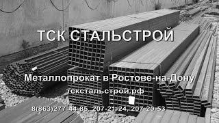 Металлопрокат в Ростове-на-Дону 8(863)277-44-85, 207-21-24(, 2016-06-21T22:41:43.000Z)