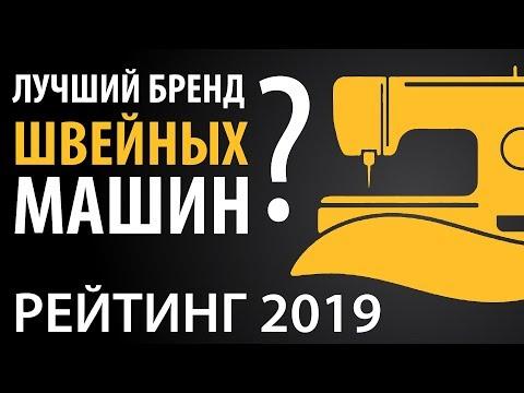 Лучший бренд швейных машин 2019. Народный рейтинг производителей швейной техники.