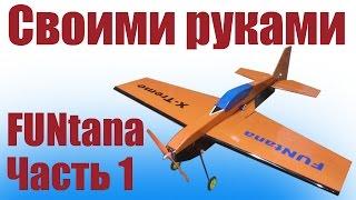 Самолеты своими руками из потолочки.  FUNtana.  1 часть | ALNADO