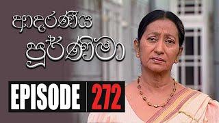 Adaraniya Poornima | Episode 272 10th August 2020 Thumbnail