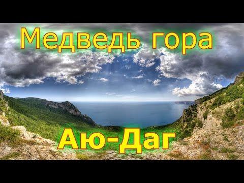 Аю-Даг Медведь гора Крым HD GoPro