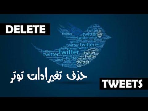 طريقه حذف جميع التغريدات الموجوده بحسابك على توتر